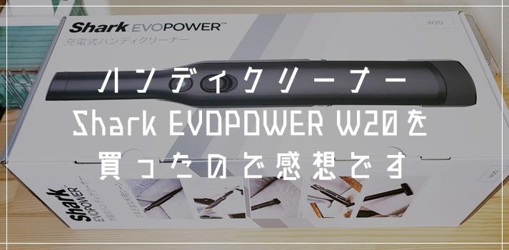 ハンディクリーナー「Shark EVOPOWER W20」を買ったので使ってみた感想書きます!