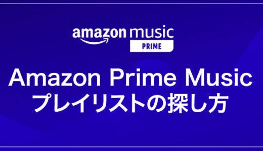 Amazon プライムミュージックのプレイリストの探し方!気分に合ったBGMが見つかるよ