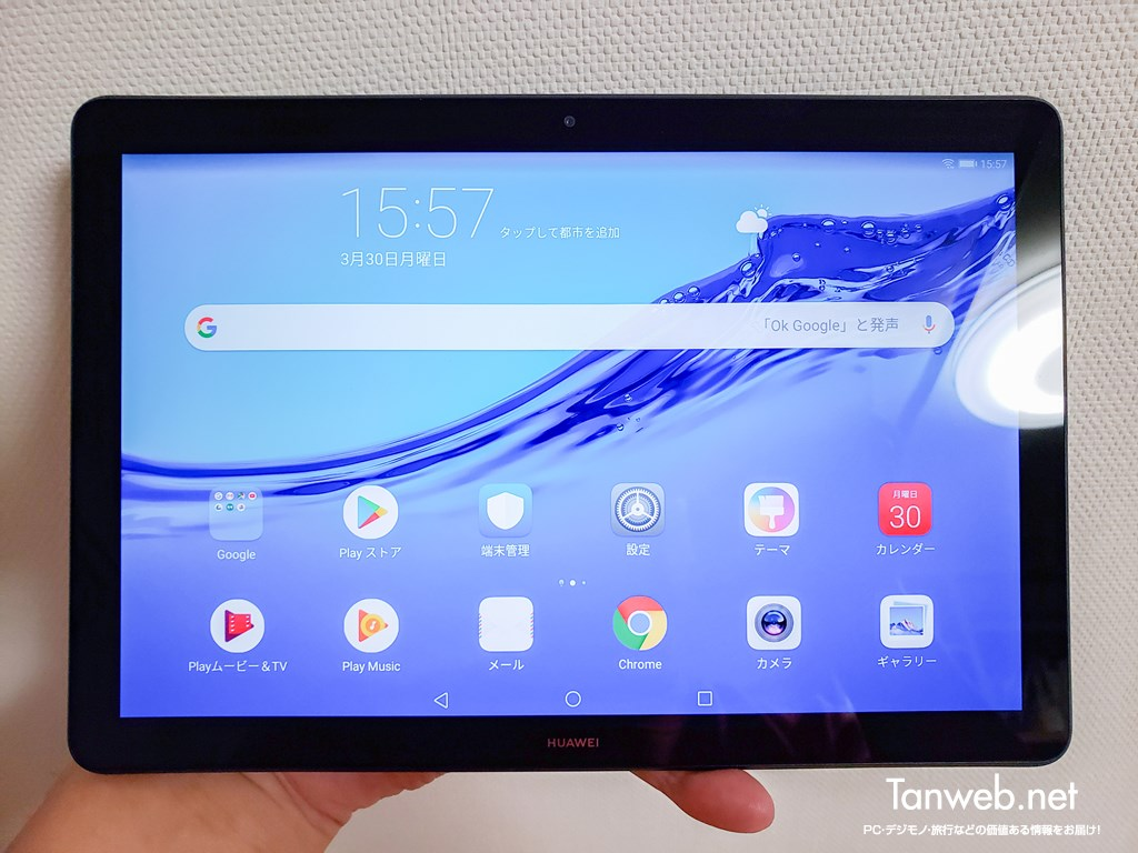 HUAWEI MediaPad T5 10.1インチの画面