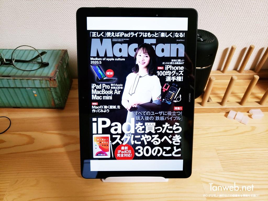 HUAWEI MediaPad T5 雑誌表示