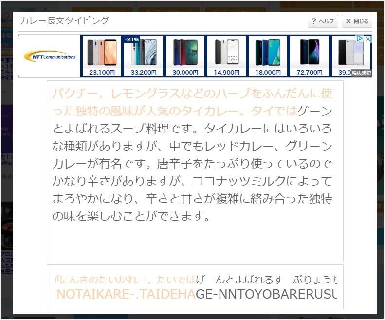 e-typing(イータイピング)02