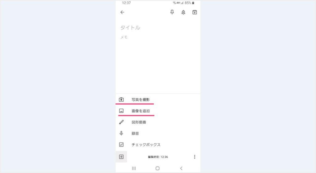 Google Keep で写真の文字をテキスト化する手順01