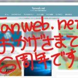 ブログ Tanweb.net はおかげさまで6周年です
