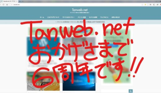 月間200万PVも達成しました!Tanweb.net は「おかげさまで6周年」です