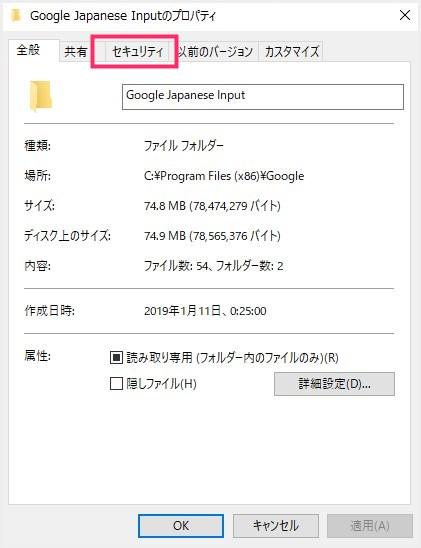 Windows 10 アプリでGoogle 日本語入力の日本語が入力できなくなったときの解消法06