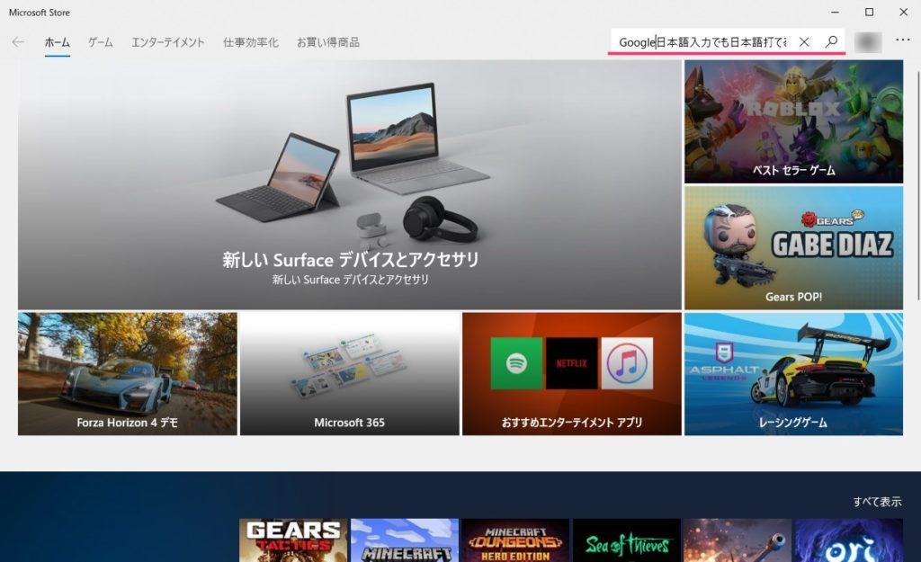 Windows 10 アプリでGoogle 日本語入力の日本語が入力できなくなったときの解消法10