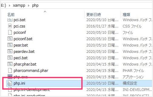 XAMPP ファイルのアップロードサイズを変更する手順03
