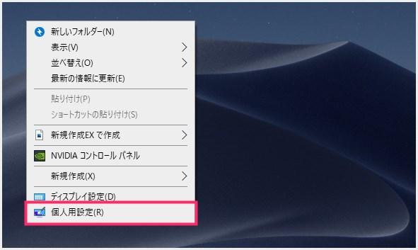 Windows 10 PC へフォントを追加インストールする手順01