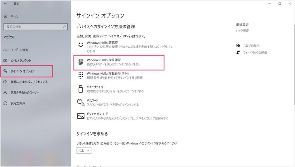Windows Hello 指紋認証の設定手順02