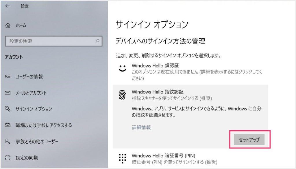 Windows Hello 指紋認証の設定手順03