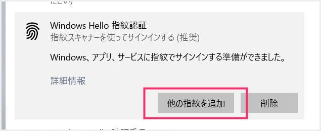 Windows Hello 指紋認証に別の指の指紋を追加する手順