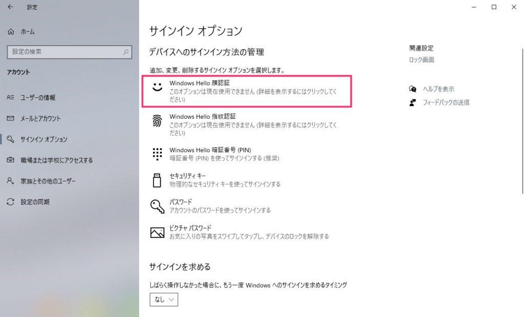 Windows Hello 顔認証に対応しているかどうかの調べ方02