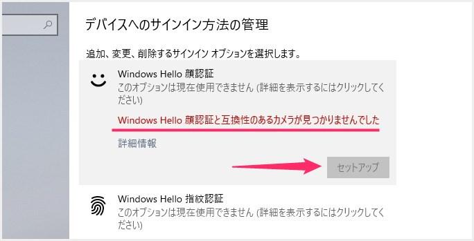 Windows Hello 顔認証に対応しているかどうかの調べ方03
