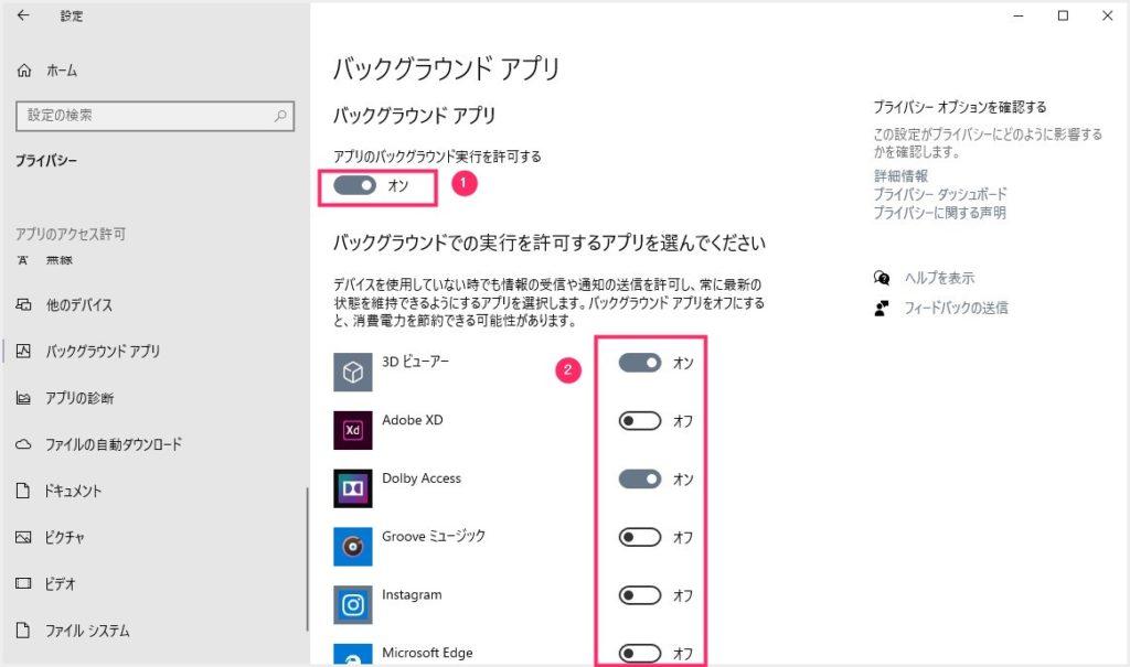 Windows 10 バックグラウンドアプリの停止方法02