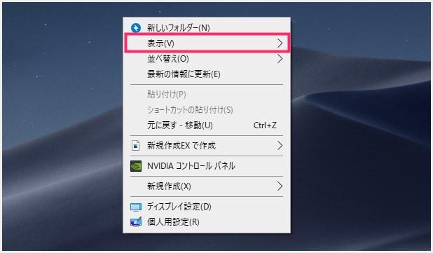 大きくなってしまったデスクトップアイコンを戻す方法01