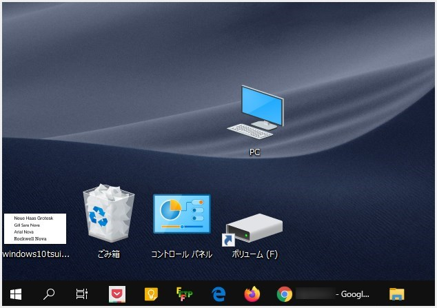 デスクトップアイコン大「Shift + Ctrl +2」