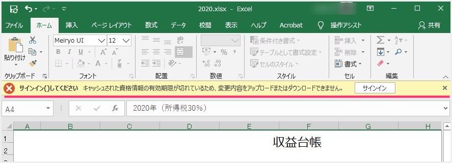 サインイン() してください キャッシュされた資格情報の有効期限が切れているため、変更内容ををアップロードできません。