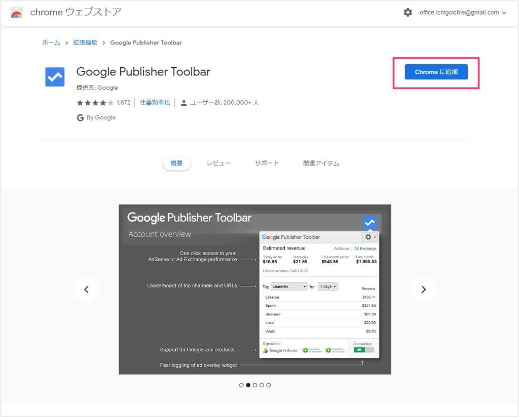 「Google Publisher Toolbar」Chrome に追加しても反応しない