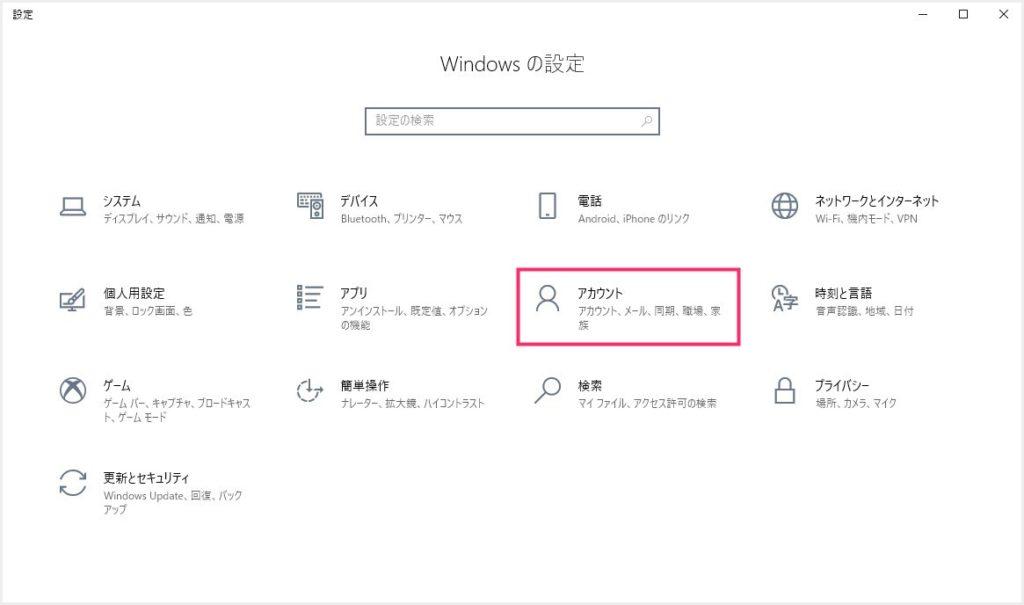 Windows Hello 指紋認証の設定手順01