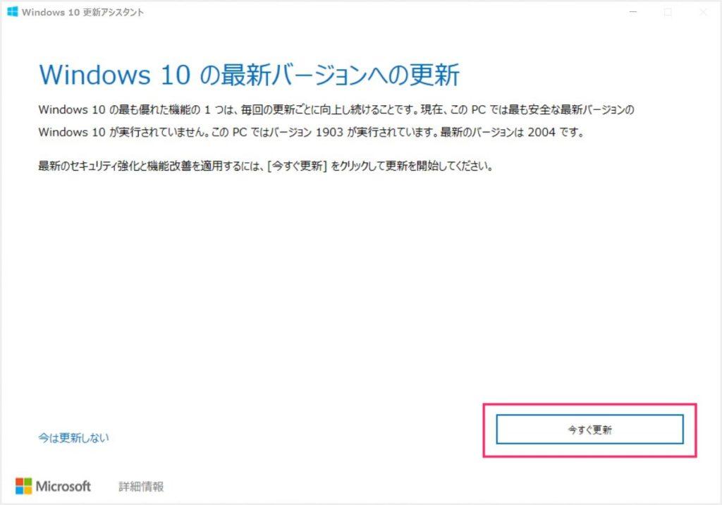 Windows 10 May 2020 Update 更新アシスタント