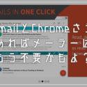 Gmail と Chrome さえあればメーラーはもう不要!メールの受信を知らせる便利な拡張機能