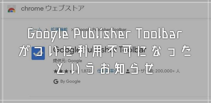 Chrome 拡張機能「Google Publisher Toolbar」は利用できなくなりました