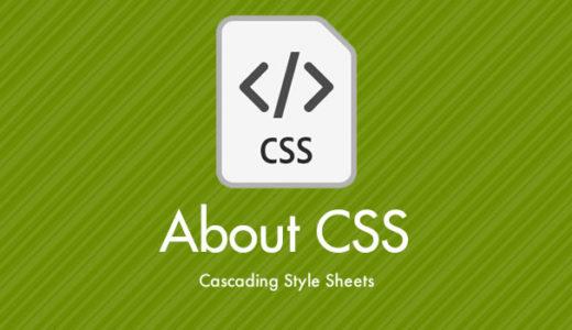 【CSS】横並びさせたリスト ul,li を右寄せや中央寄せする方法