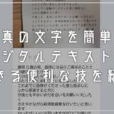 今回は「写真で撮った文字をテキスト化できる「Google Keep」の便利な機能」を紹介いたします。