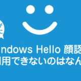 Windows 10カメラがあるのに「Windows Hello 顔認証」が利用できないのはなんで?