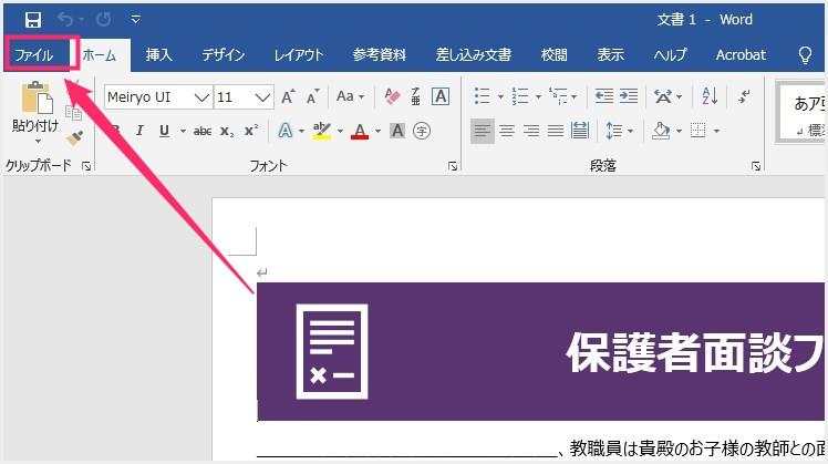 Word ファイルを PDF 変換して保存する手順02