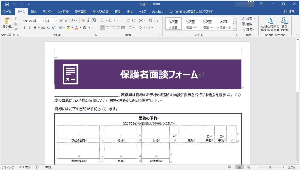 Word ファイルを PDF 変換して保存する手順01