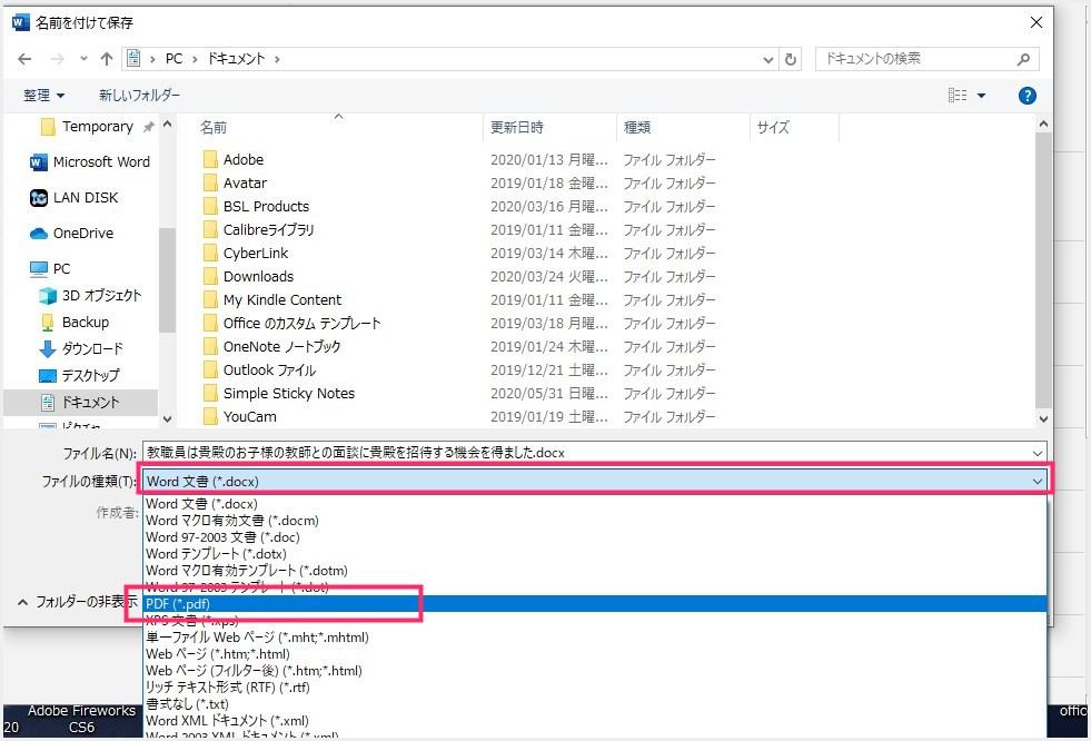 Word ファイルを PDF 変換して保存する手順04