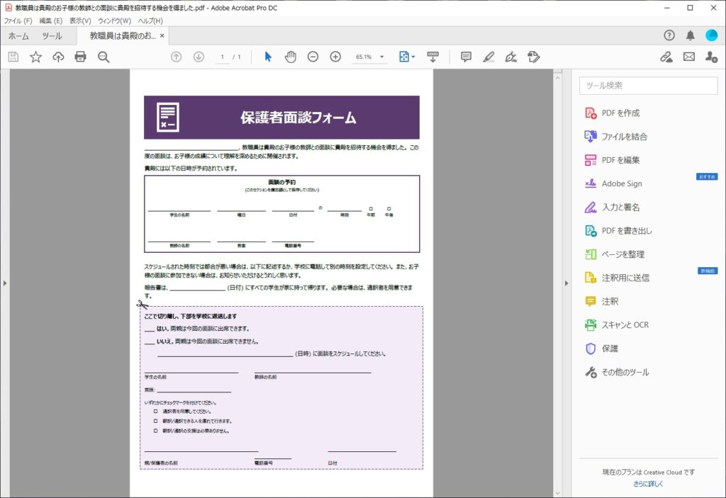 Word ファイルを PDF 変換して保存する手順07