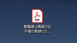 Word ファイルを PDF 変換して保存する手順06
