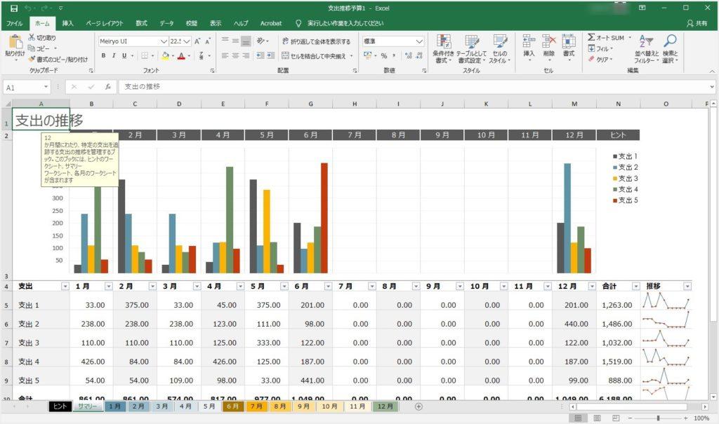 Excel ファイルを PDF 変換して保存する手順01