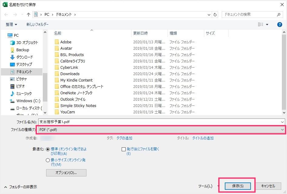 Excel ファイルを PDF 変換して保存する手順05
