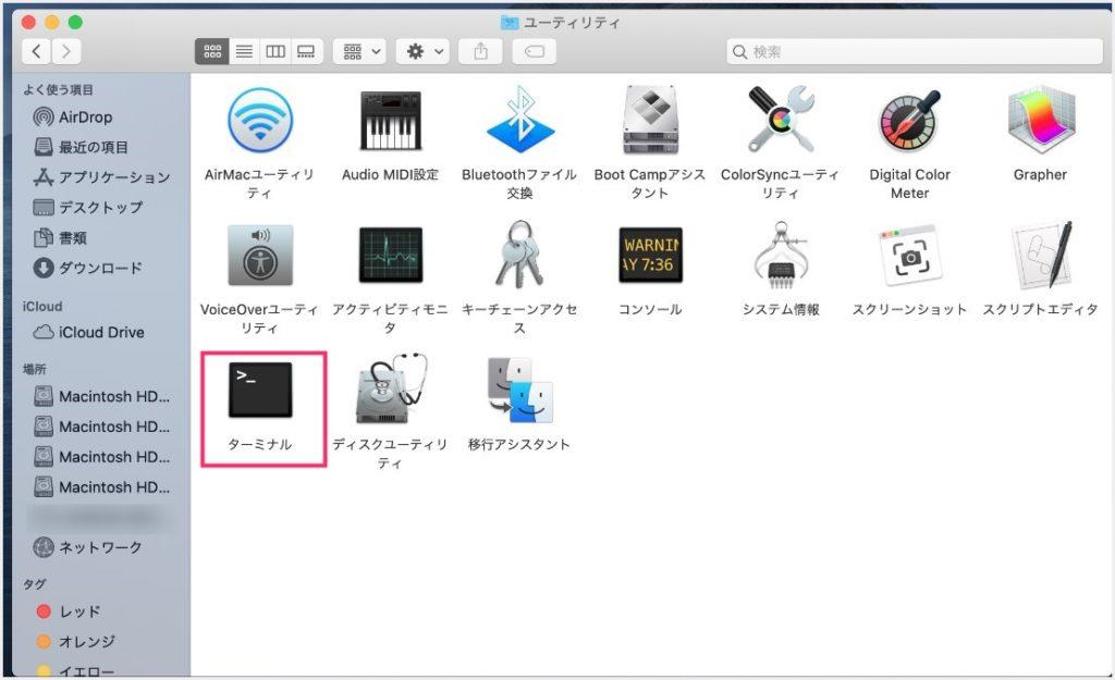 Mac ターミナルの起動方法02