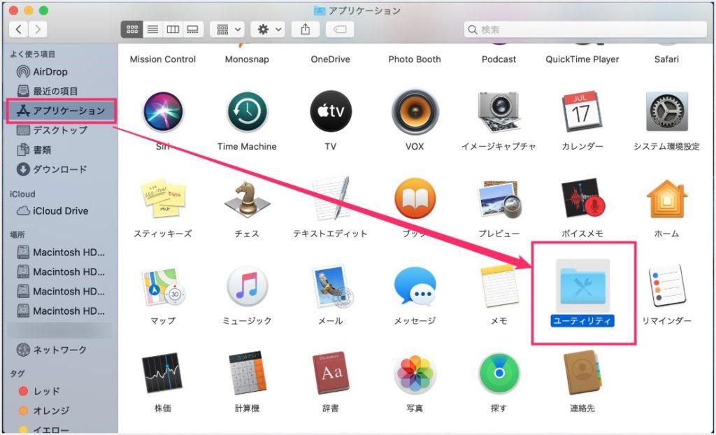 Mac ターミナルの起動方法01