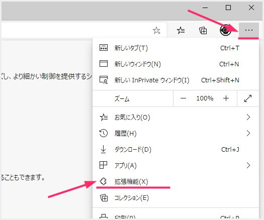 Edge 拡張機能を追加する・検索する