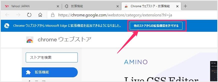 Edge で Chrome ウェブストアを利用できるように設定01