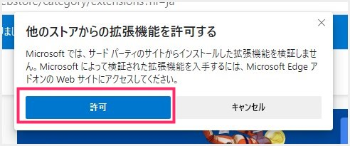 Edge で Chrome ウェブストアを利用できるように設定02
