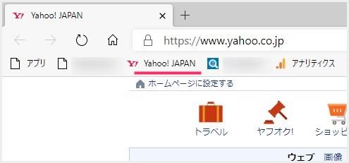 お気に入りバーにウェブページをブックマークする手順03