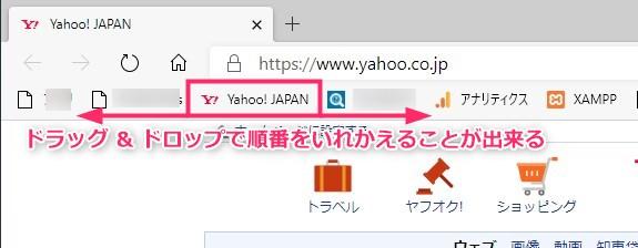 お気に入りバーにウェブページをブックマークする手順04