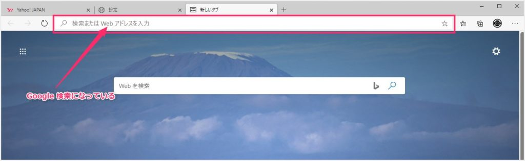 Edge 標準検索を Bing から Google や Yahoo に変更する手順05