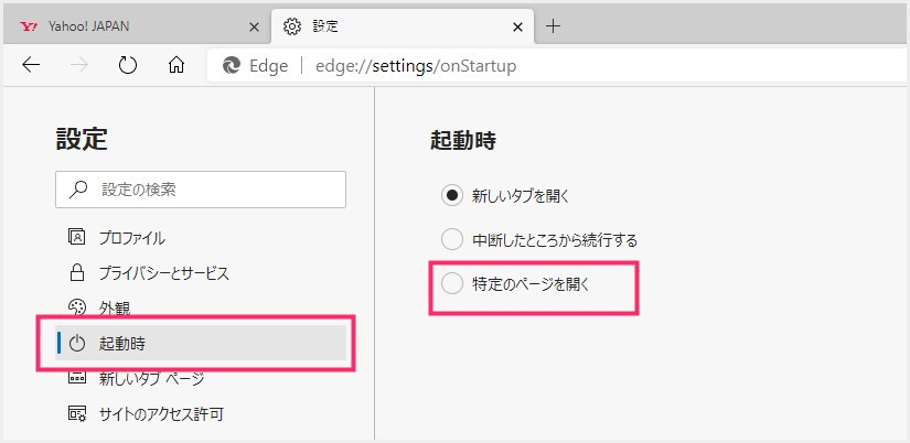 Edge を起動した時に最初に表示されるページを変更する02