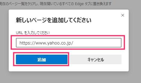 Edge を起動した時に最初に表示されるページを変更する04