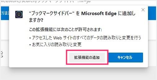 Edge 拡張機能「ブックマークサイドバー」の追加と初期設定手順03