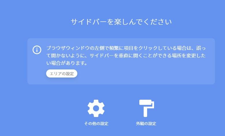 拡張機能「ブックマークサイドバー」の初期設定06