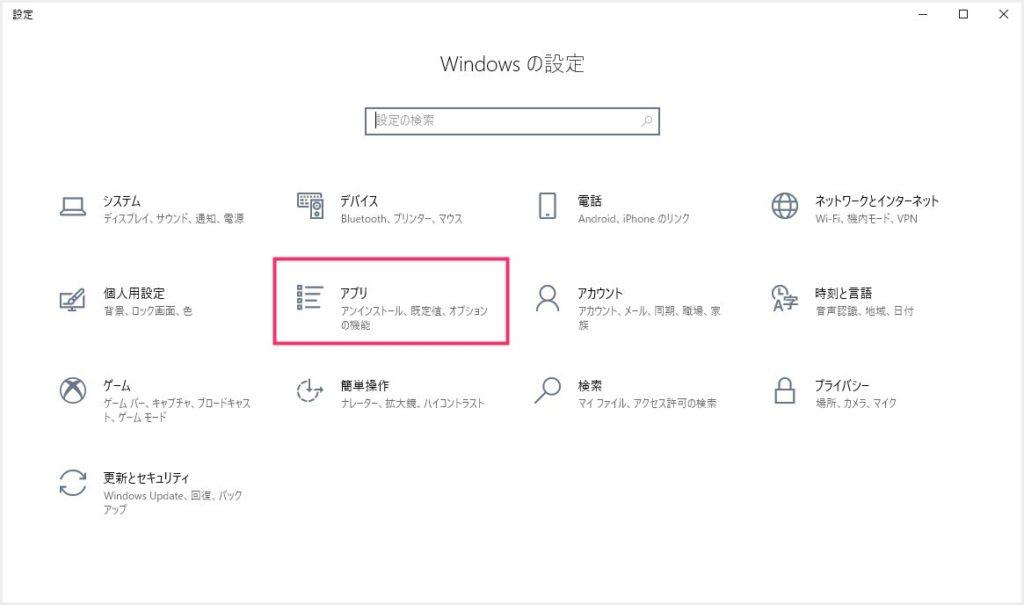 Windows アプリを別ドライブや SD カードへ移動する手順01
