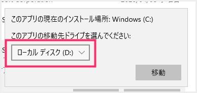 Windows アプリを別ドライブや SD カードへ移動する手順04